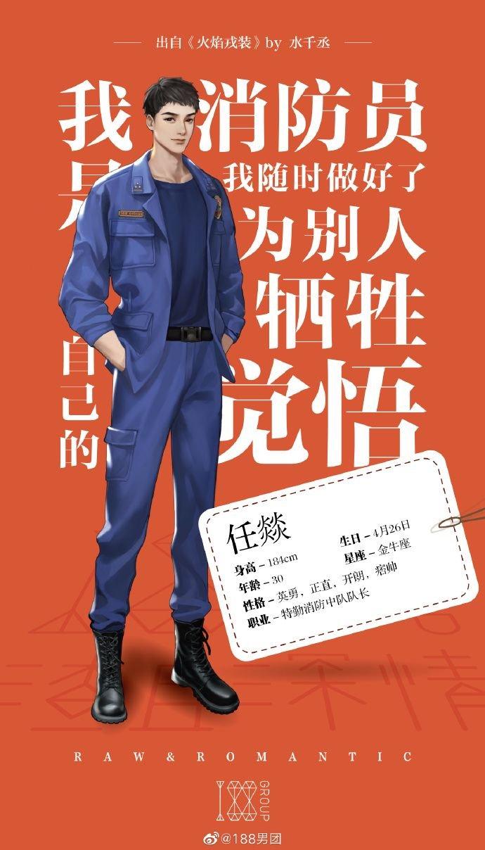 Hỏa Diễm Nhung Trang (Ngọn lửa quân phục)