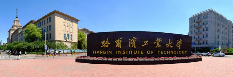 Học viện công nghệ Cáp Nhĩ Tân