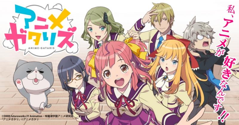 Hội nghiên cứu anime có lẽ sẽ là một bộ phim hoạt hình hài hước và thú vị