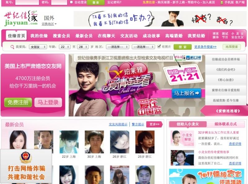 Trang mạng Jiayuan