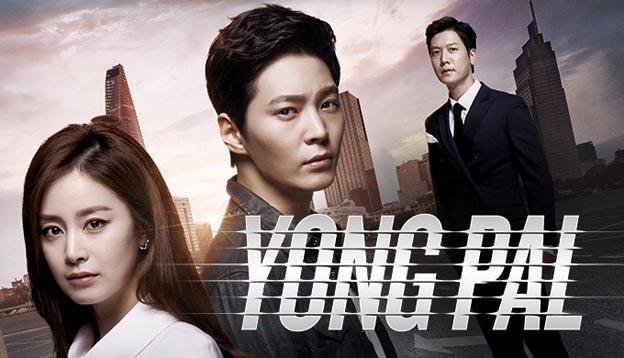 Joo Won và Kim Tae Hee trong