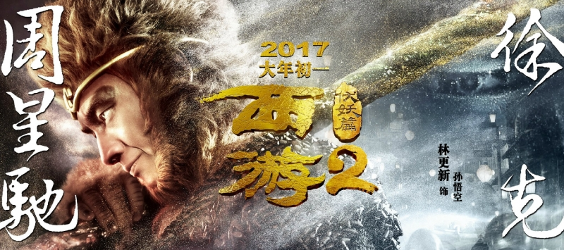 Journey to the West: Demon Chapter (
