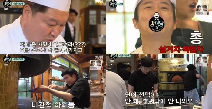 Kang's Kitchen 3