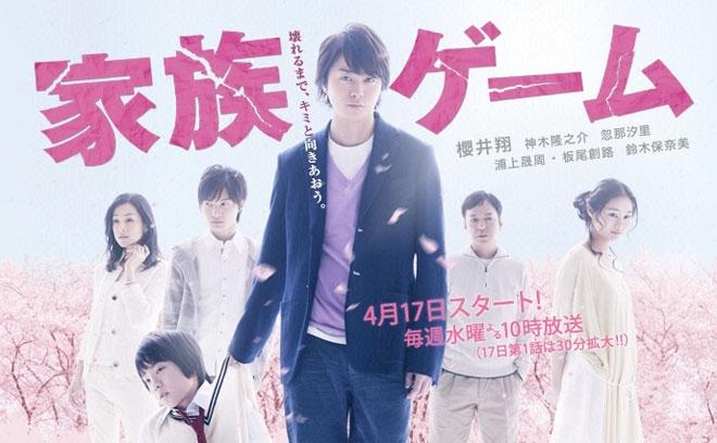 Các nhân vật trong Kazoku Game