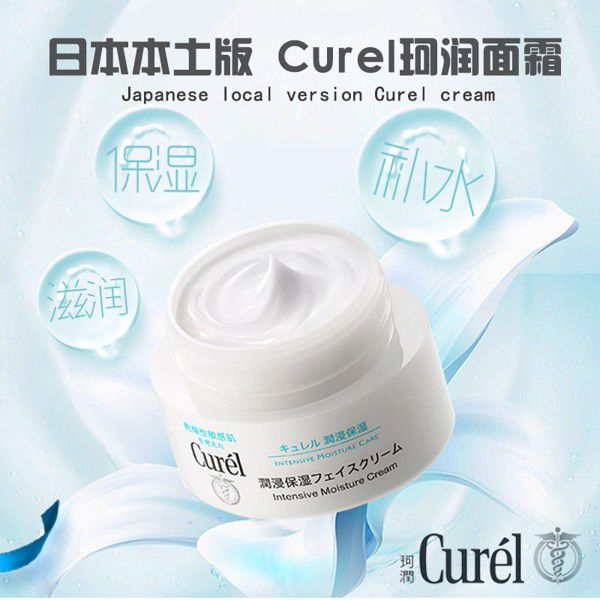 Kem Dưỡng Da Curél Intensive Moisture Care Moisture Facial Cream Cấp Ẩm Chuyên Sâu 40g