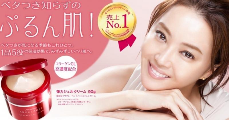 Kem dưỡng trắng da Shiseido Aqualabel Special Gel Cream
