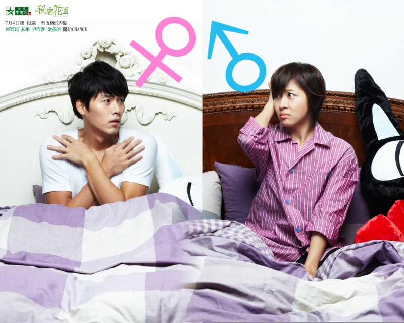 Năm 2010, người yêu phim Hàn đã chứng kiến sự bùng phát của cơn sốt mang tên khu vườn bí mật (Secret Garden)