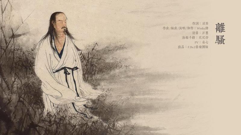 Bài thơ: Ly tao - 離騷 (Khuất Nguyên - 屈原)