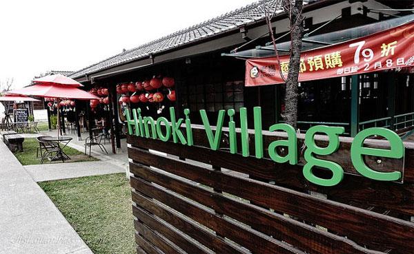 Làng cổ Hinoki - Đài Loan