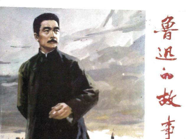 Lỗ Tấn  (1881 - 1936)