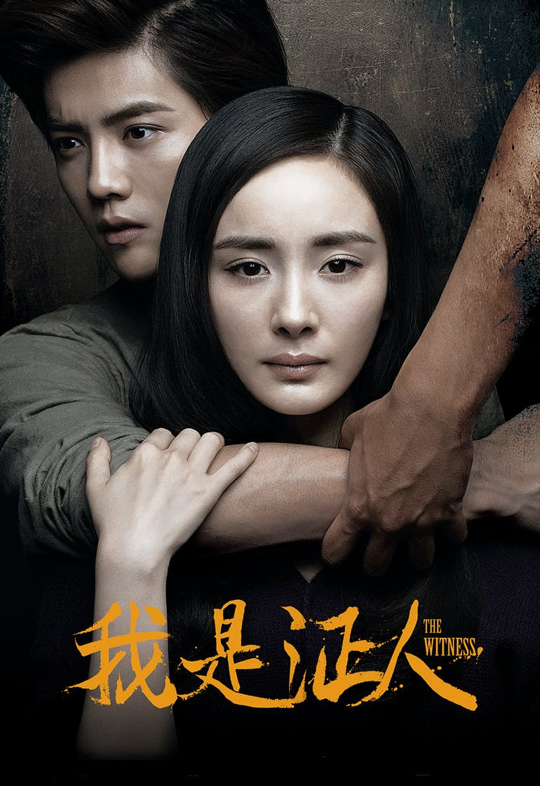 Lộ Tiểu Tình - Dương Mịch(2015)