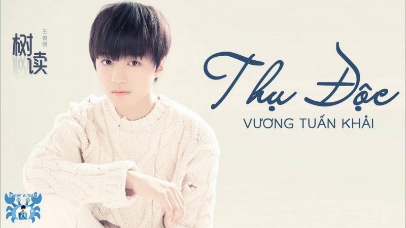 Thụ Độc là tên Hán Việt của Lời Cây Nói.