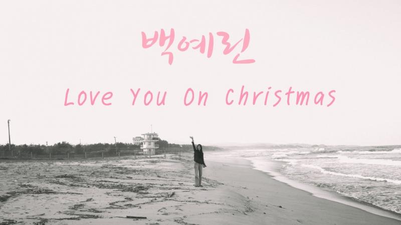 Love you on Christmas - Baek Yerin
