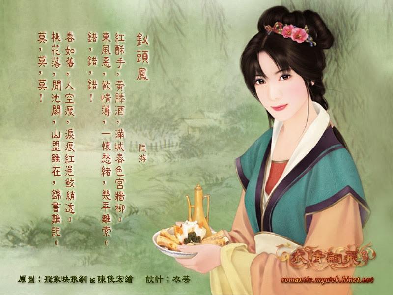 Lục Du (1125 - 1209)