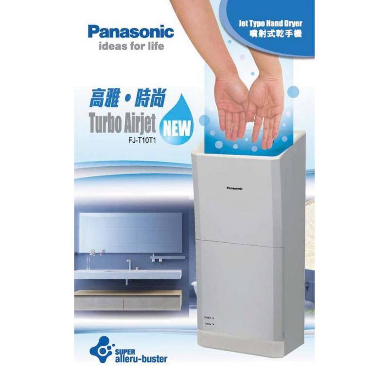 Máy sấy tay Panasonic FJ-T10T1 mới có tác dụng sấy khô nhanh chóng trong vòng 3-5 giây với chức năng sấy từ 2 phía.