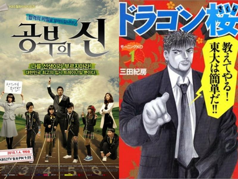 """Đây là bộ phim khá hài hước được chuyển thể từ manga """"Dragon Zakura"""" của tác giả Mita Norifusa"""