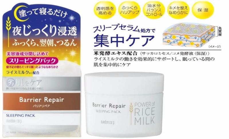 Mặt nạ ngủ Barrier Repair Sleeping Pack - Power of Rice Milk