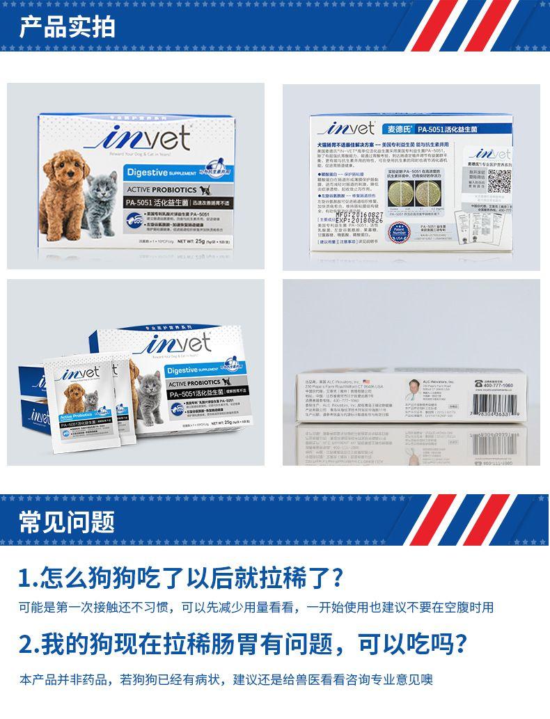 Men vi sinh hỗ trợ tiêu hóa cho chó mèo InVet Active Probiotics