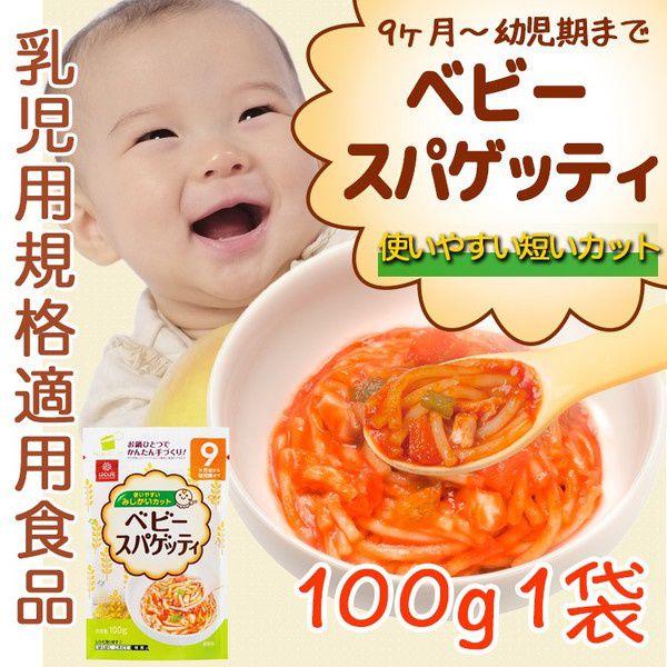 Mì Baby Spaghetti Cho bé từ 9 tháng tuổi