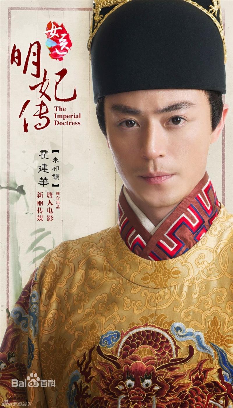 Minh Anh Tông - Chu Kỳ Trấn (phim Nữ y minh phi truyện)