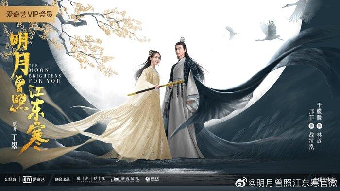 Phim kể về ba nhân vật: Chiến Thanh Hoằng, Ôn Hựu, Lâm Phóng