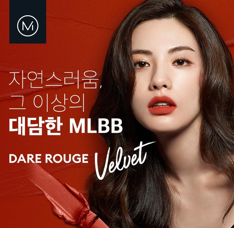 Missha Dare Rouge Velvet Lipstick