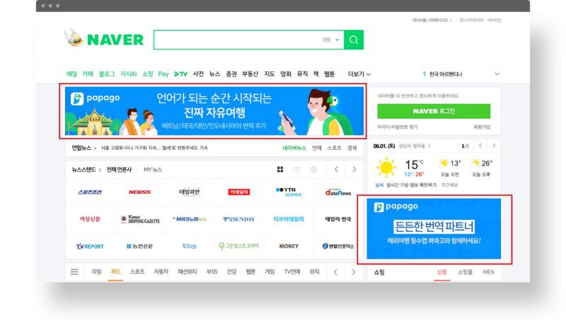 Loại hình quảng cáo tại trang chủ của Naver