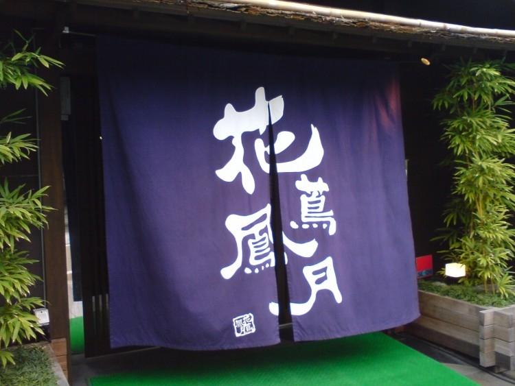 Rèm truyền thống của người Nhật - noren