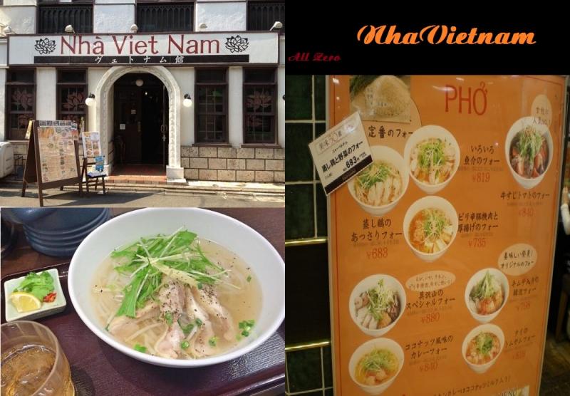 Một số quán ăn Việt Nam nổi tiếng tại Tokyo 11