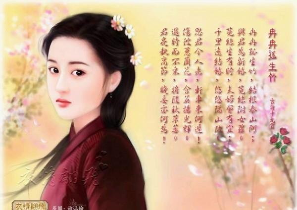 Nhàn Vân Công Tử của tác giả Vu Tinh nói về Vương Vân, một người mơ ước có một tình nhân nhưng sẵn sàng từ bỏ khi bị phản bội