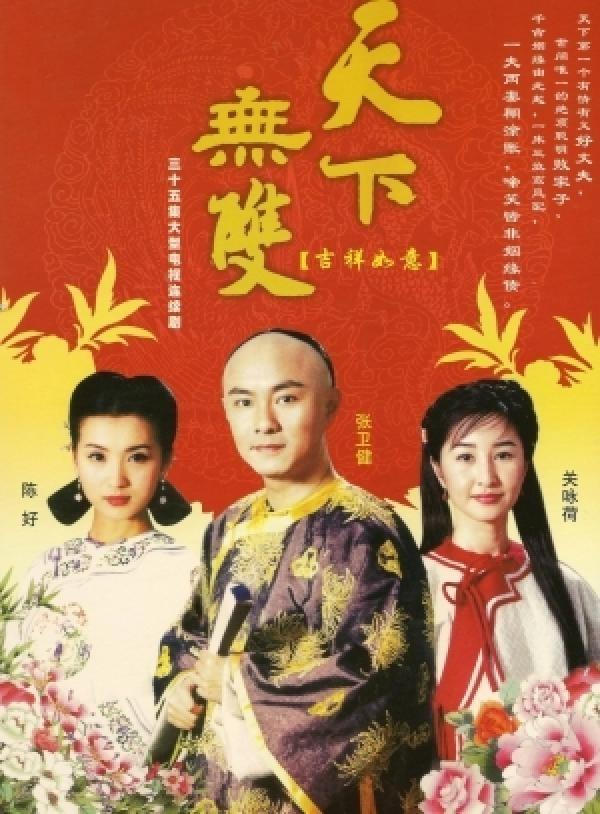 Bộ ba diễn viên chính: Trần Hảo, Trương Vệ Kiện, Quan Vịnh Hà