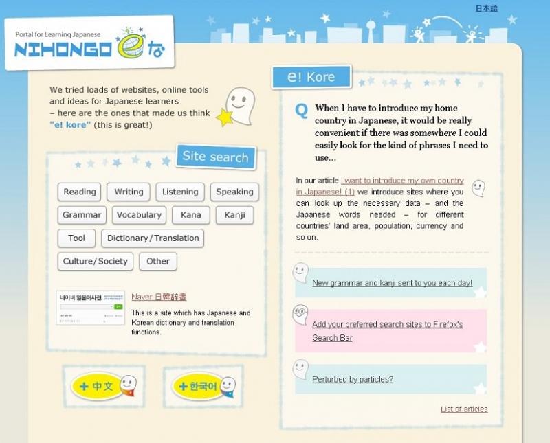 Website Nihongo - e - na