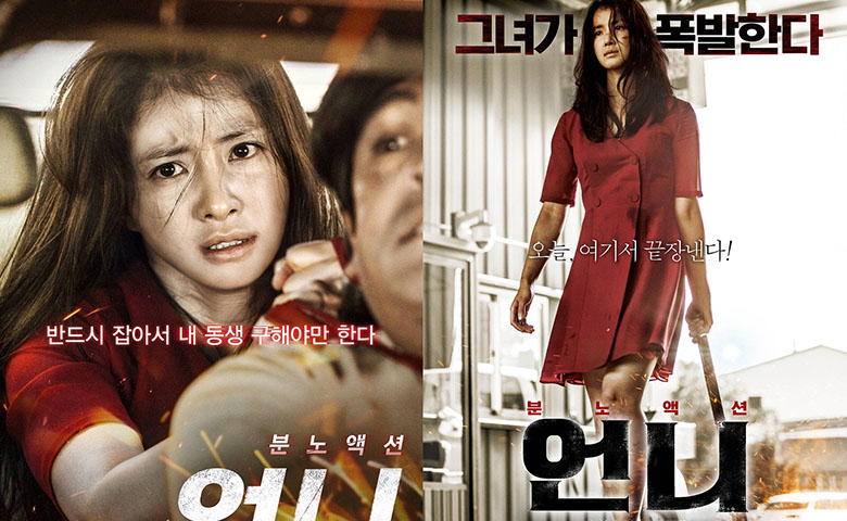 Poster phim No mercy- Báo thù