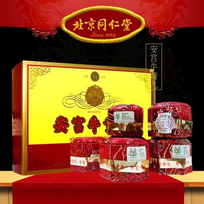 Thực phẩm bổ sung: An cung ngưu hoàng hoàn đai vàng Trung Quốc Đồng Nhân Đường