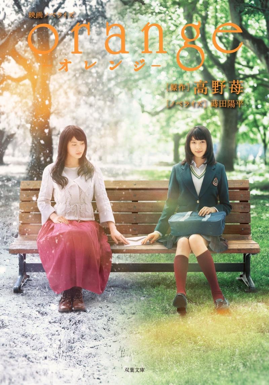 Poster Orange phiên bản nhân vật nữ chính do Tao Tsuchiya thủ diễn