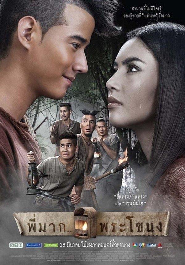 Pee Mak Phrakanong - Tình người duyên ma