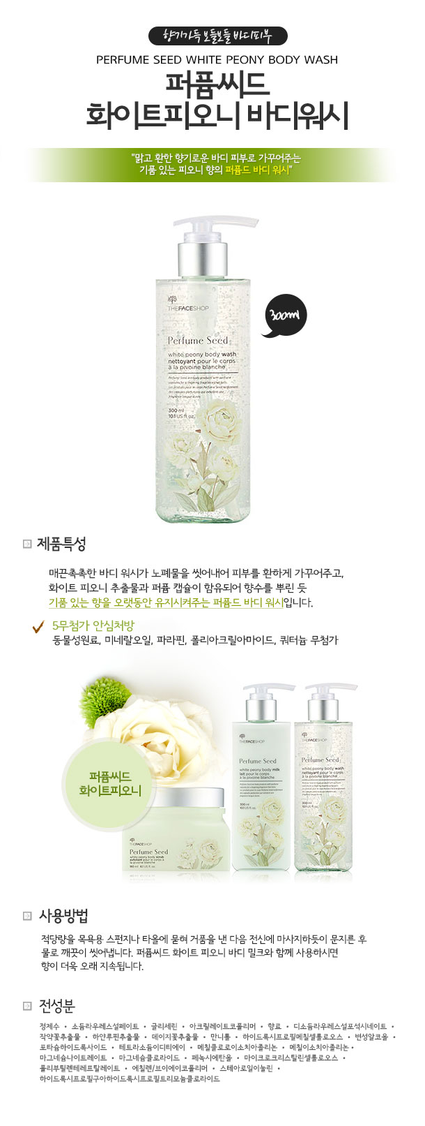 Perfume Seed White Peony Body Wash