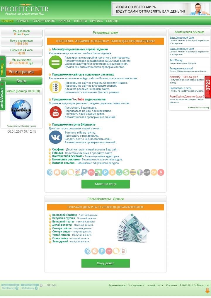 Trang web kiếm tiền PROFITCENTR ở Nga.