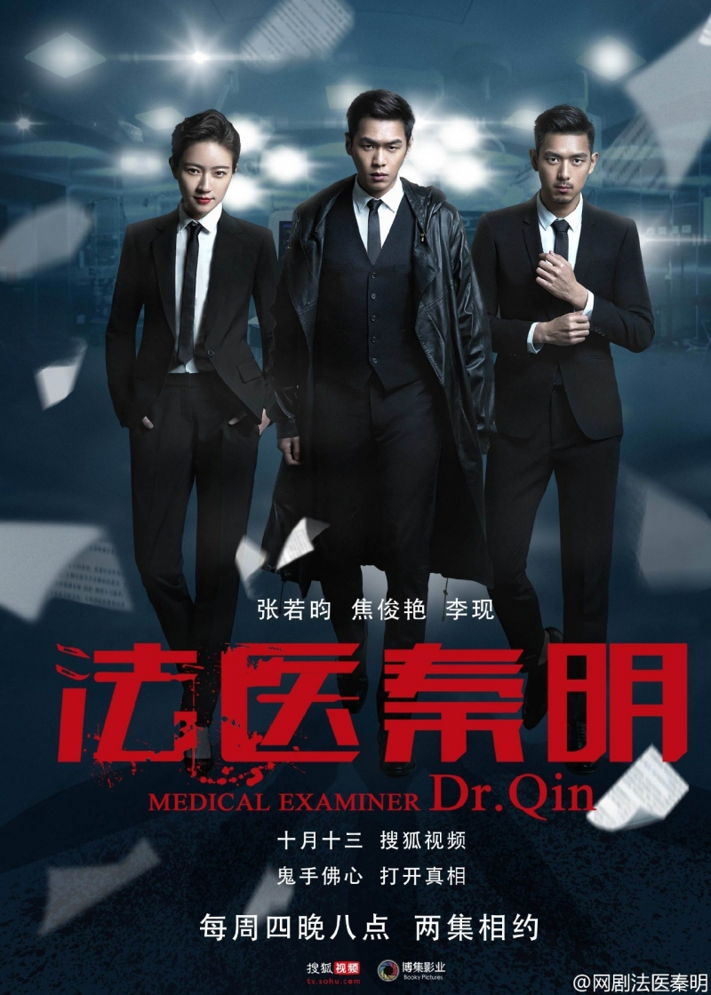 Poster của Dr Qin