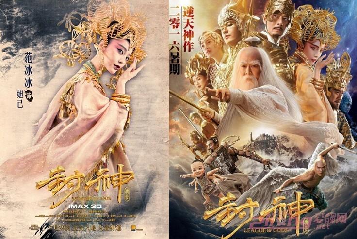 Phong thần diễn nghĩa vốn là một câu chuyện thần thoại nổi tiếng của Trung Quốc