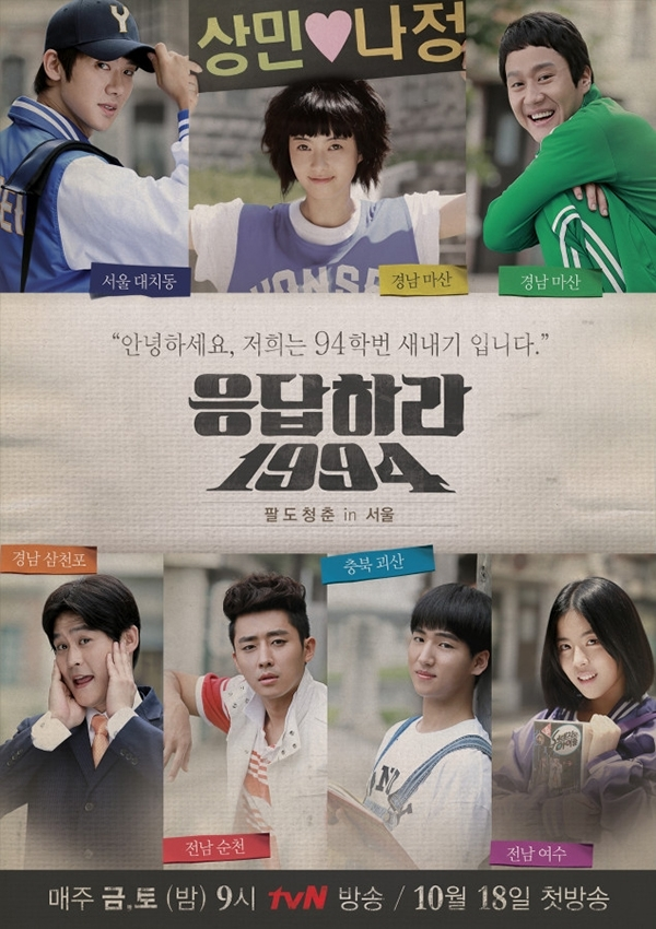 Reply 1994 (2013)