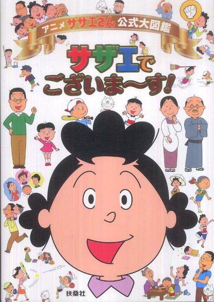 Truyện tranh Sazae-san.