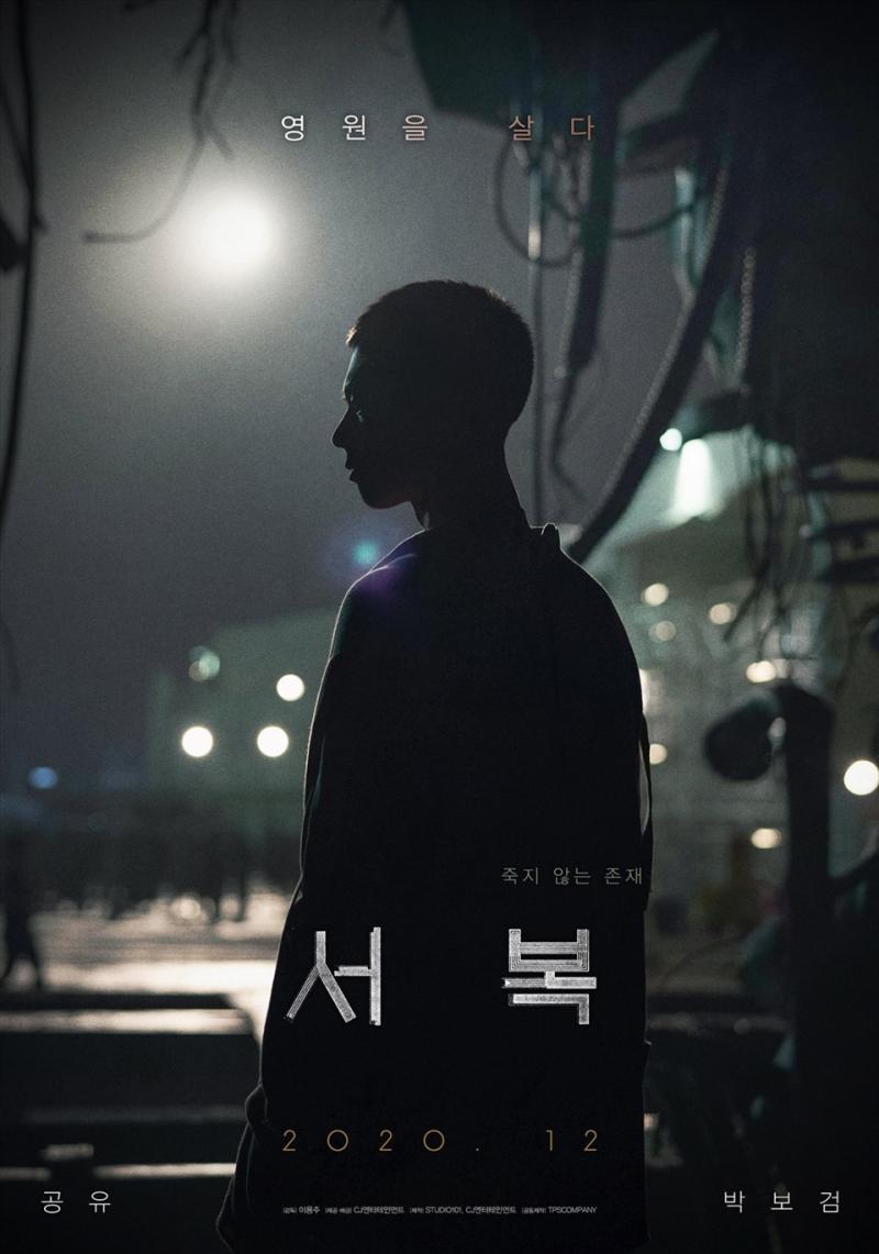 Seo Bok