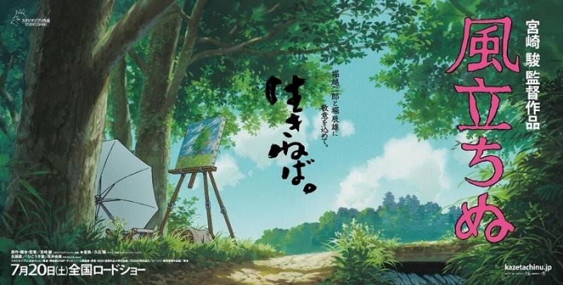Đây là tác phẩm cuối cùng của đạo diễn Miyazaki Hayao trước khi ông tuyên bố về hưu
