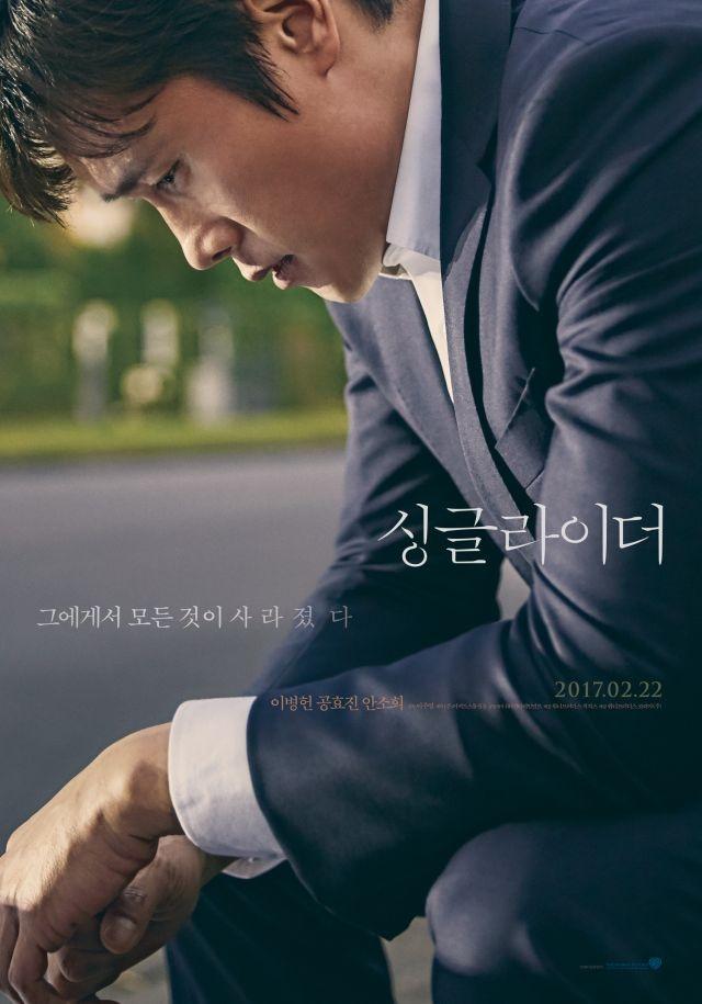 Nam diễn viên chính Lee Byun Hun