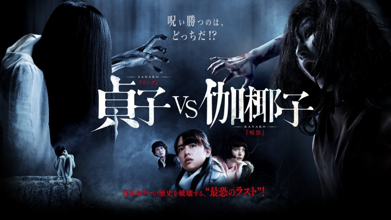 Sadako vs Kayako (T11/2016)