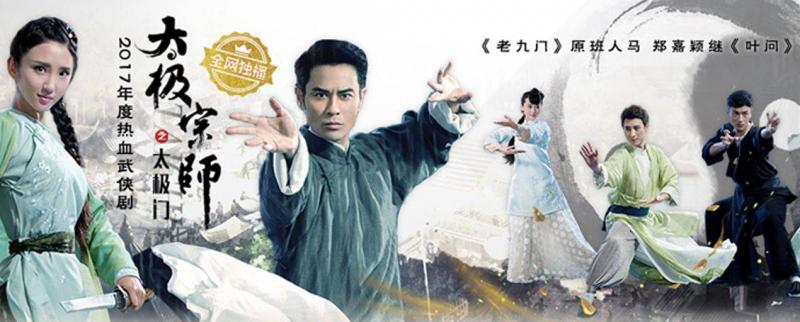 Taichi Master - Thái Cực Tông Sư