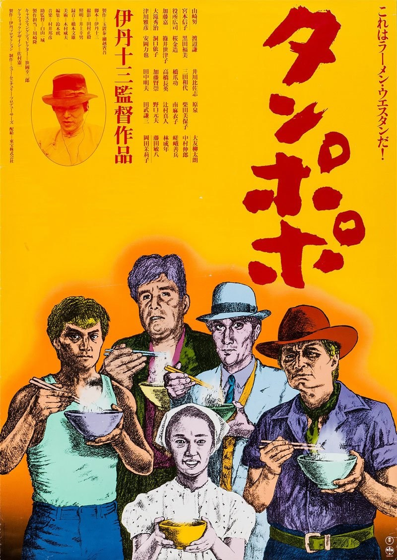 Tampopo (1984)