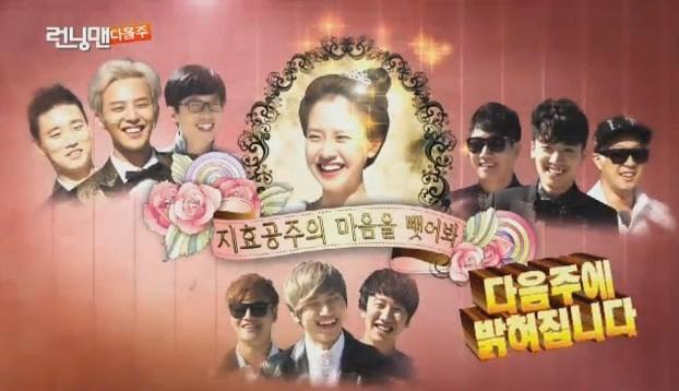 Ji Hyo trở thành công chúa trong lòng các chàng trai.