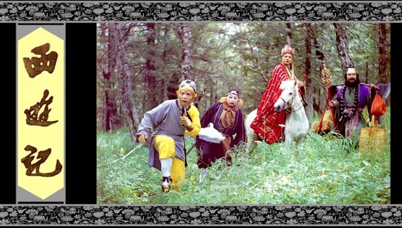 Phim Tây Du Ký bản 1986